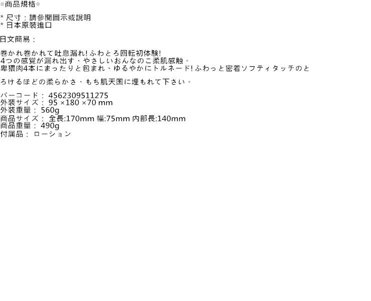 日本RIDE JAPAN*回轉初體驗夾吸自慰器