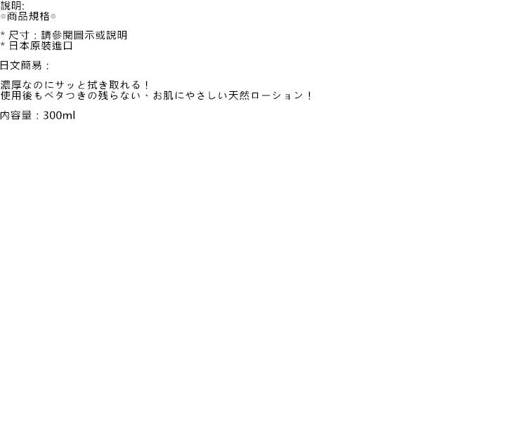 日本A-one*マリンプラス洗い不要 濃密 潤滑液_300ml