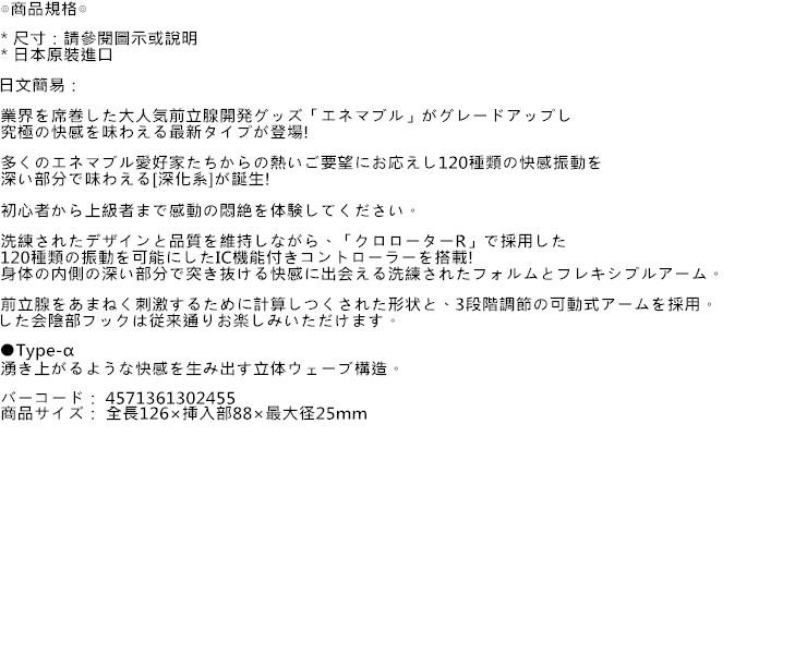 日本Wild One*Enemable R EX 前列腺10x12刺激器Type-α(アルファ) * [促]