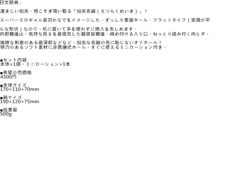 日本ARMS*悅樂名器 音羽 夾吸自慰器