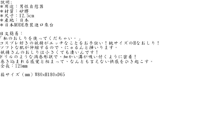 日本MODE*小護士 special 自慰器