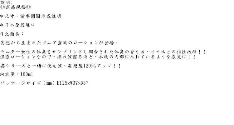 日本A-one*女の子の体臭ローション 潤滑液_100ml