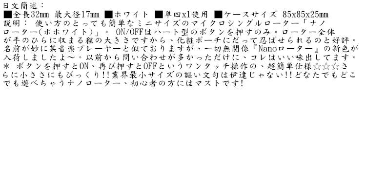 【日本 對子哈特 】 * ナノローター ﹝ 奈米旋翼彈-粉紅﹞