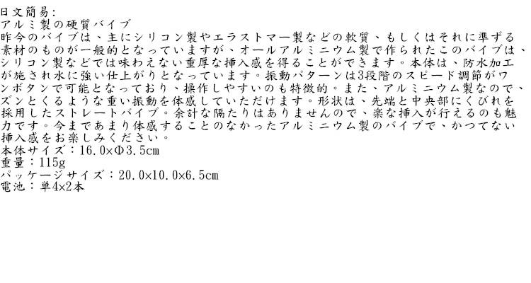 日本 Wins *ピュアアルミ二ウムL ブラック按摩棒(說明內含影片介紹)