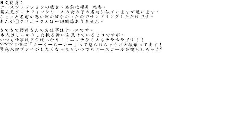 日本MODE*ふぇありーず迷你版充氣娃娃 俏護士【櫻井 瑞香】