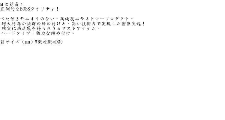 日本MODE*ボス ソフト ドット リング クリア【ハードタイプ】猛男激情套