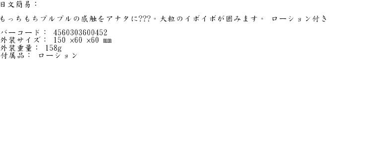 日本NPG* どきドキJ.K.ぱーてぃー 自慰器