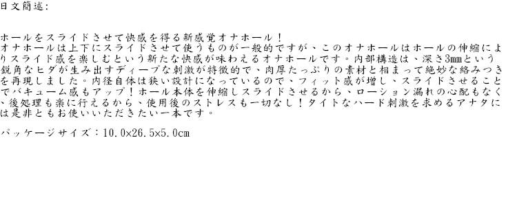 日本A-one*ディープスライド自愛套