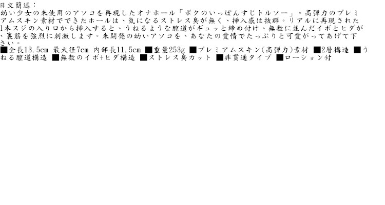 日本NPG*ボクのいっぽんすじトルソー自慰器