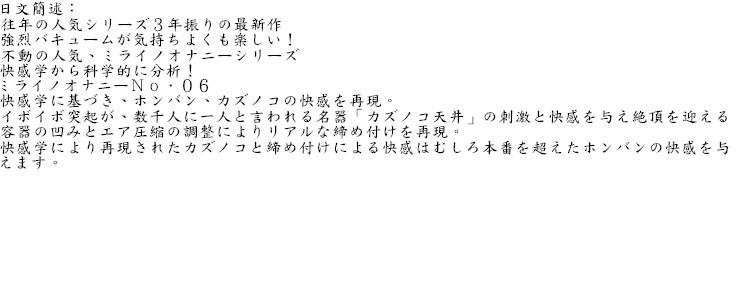 日本NPG*快感科學自慰杯加長型 No-6
