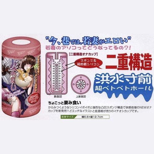 日本NPG╱饑渴少妻超軟雙重構造飛機杯